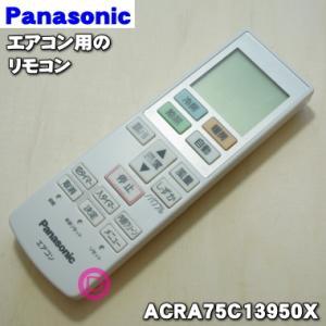 ※ACRA75C13960Xの代替品です  適用機種:  CS-F288CZ、CS-F408C2、C...