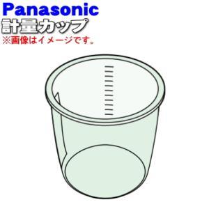 AFK09-520 ナショナル パナソニック 電気圧力鍋 用の 計量カップ ( 200ml ) ★ ...