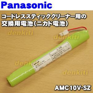ナショナル パナソニック コードレス スティッククリーナー 用の 交換用 電池(ニカド電池) 1個 AMC10V-SZ National Panasonic