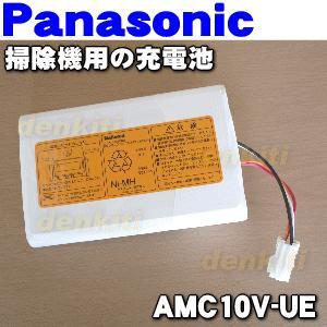 ナショナル パナソニック 掃除機 用の 充電電池 National Panasonic AMC10V-UE