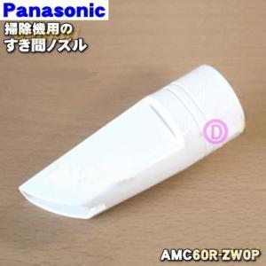 ナショナル パナソニック 掃除機 MC-PK14A MC-PK15A MC-PKL14A MC-PKL14AC 他用の すき間ノズル NationalPanasonic AMC60R-ZW0P|denkiti