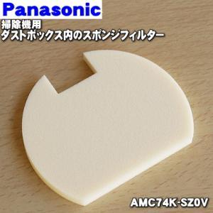 ナショナル パナソニック 掃除機 MC-BB1 用の ダストボックス 内の スポンジフィルター NationalPanasonic AMC74K-SZ0V denkiti