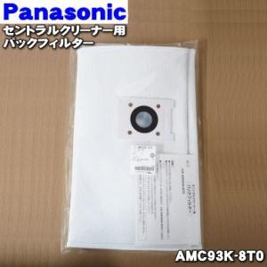 AMC93K-8T0 ナショナル パナソニック セントラルクリーナー 用の 純正パックフィルター ★...