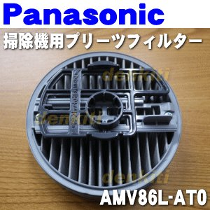 ナショナル パナソニック 掃除機 MC-SS200G MC-SS300GX 用 プリーツフィルター Panasonic AMV86L-AT0 denkiti