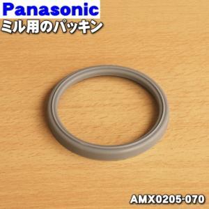AMX0205-070 ナショナル パナソニック ファイバーミキサー 用の ミルパッキン ★ Nat...