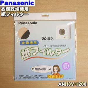 ナショナル パナソニック 衣類乾燥機 用 紙フィルター 20枚入 National Panasonic ANH3V-1200 使い捨てタイプの紙フィルターならフィルターのお掃除も楽々