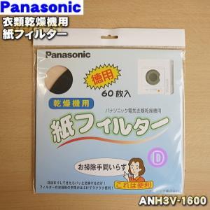 ナショナル パナソニック 衣類乾燥機 用の 紙フィルター 6...