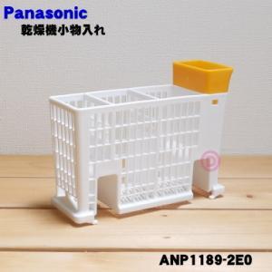 適用機種:National Panasonic  NP-45MD6W、NP-45MD6S、NP-45...