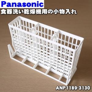 ナショナル パナソニック 食器洗い乾燥機 用の 小物入れ N...