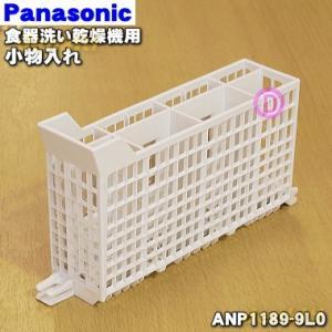 適用機種:National Panasonic  NP-TH1、NP-TA1、NP-TAE5