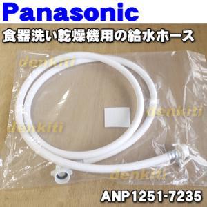適用機種:National Panasonic  NP-33S1、NP-33S2、NP-TCR2-W...