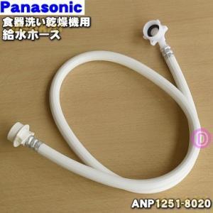 ANP1251-8020 ナショナル パナソニック 食器洗い乾燥機 用の 給水ホース 圧力ホース 1...