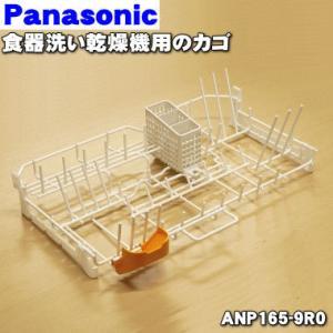 ANP165-9R0 ナショナル パナソニック 食器洗い乾燥機 用の カゴ ★ National P...