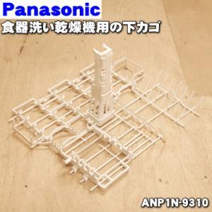 ANP1N-9310 ナショナル パナソニック 食器洗い乾燥機 用の 下カゴ ★ National ...