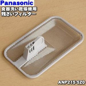 適用機種:National Panasonic  NP-45KD7W、NP-45KD7WTT、NP-...