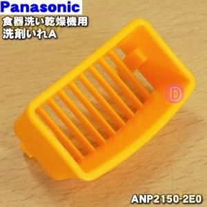 適用機種:National Panasonic  NP-45MD6W NP-45MD6S、NP-45...