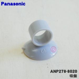 ANP278-8020 ナショナル パナソニック 食器洗い乾燥機 用の 吸盤 ★● National...