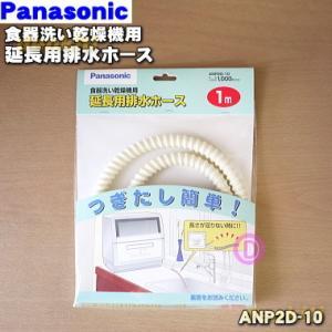 ANP2D-10 ナショナル パナソニック 食器洗い乾燥機 用の 延長用排水ホース 1.0m ★ N...