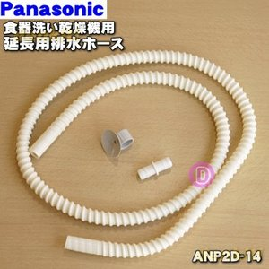 適用機種:National Panasonic  NP-BME3、NP-TCR2-W、NP-BME4...