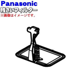 ANP2X-1G0A ナショナル パナソニック 食器洗い乾燥機 用の 残菜フィルター 残さいフィルタ...