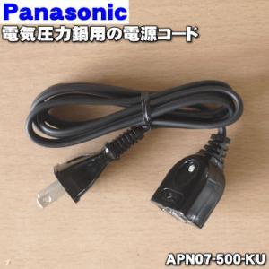 APN07-500-KU ナショナル パナソニック 電気圧力鍋 ジャーポット 用の 電源コード ★ ...