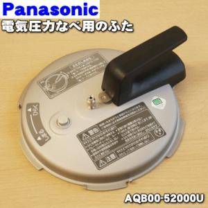 AQB00-52000U ナショナル パナソニック 電気圧力鍋 用の ふたのみ ★ National...