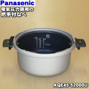 AQE45-52000U ナショナル パナソニック 電気圧力鍋 用の 把手付なべ ★ Nationa...
