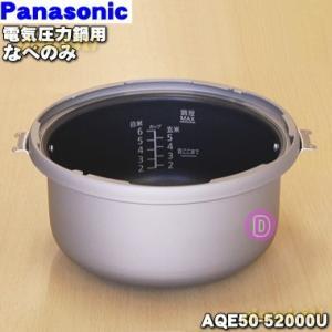AQE50-52000U ナショナル パナソニック 電気圧力鍋 用の なべのみ ★ National...