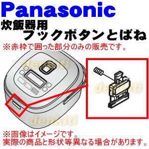 ARE05-E83JUU + ARE06-405 ナショナル パナソニック 炊飯器 用の フックボタ...