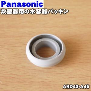 ARD43-A45 ナショナル パナソニック 炊飯器 用の 水容器パッキン ★ National P...