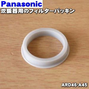 ARD46-A45 ナショナル パナソニック 炊飯器 用の フィルターパッキン ★ National...