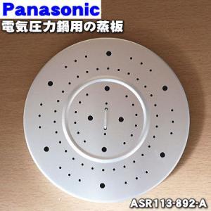 ASR113-892-A ナショナル パナソニック 電気圧力鍋 用の 蒸板 ★ National P...