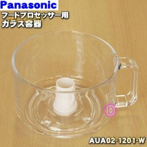 AUA02-1201-W ナショナル パナソニック フードプロセッサー 用の ガラス容器 ★ Nat...