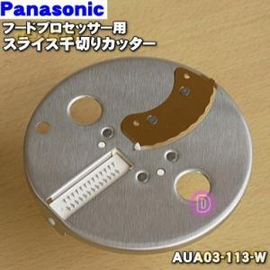 AUA03-113-W ナショナル パナソニック フードプロセッサー 用の スライス・千切りカッター...