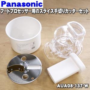 AUA08-137-W ナショナル パナソニック フードプロセッサー 用の スライス 千切りカッター...