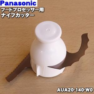 AUA20-140-W0 ナショナル パナソニック フードプロセッサー 用の ナイフカッター ★ N...