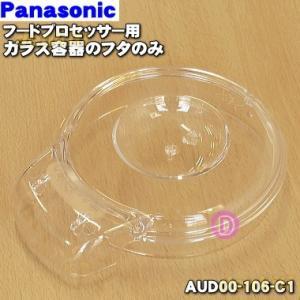 AUD00-106-C1 ナショナル パナソニック フードプロセッサー 用の ガラス容器のふた ★ ...