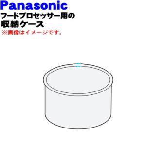 AUF94-140-W0 ナショナル パナソニック フードプロセッサー 用の 収納ケース ★ Nat...
