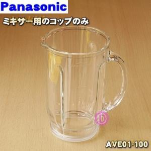 AVE01-100 ナショナル パナソニック ジューサー ミキサー 用の ミキサーカップ ガラス容器...