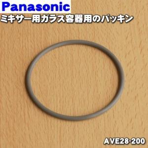 【即納!】 AVE28-200 ナショナル パナソニック ファイバーミキサー 用の コップパッキン ...