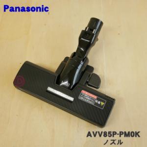AVV85P-PM0K ナショナル パナソニック 掃除機 用の 床用ノズル パワーノズル ★ Nat...