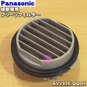 AVV92K-QQ0H ナショナル パナソニック 掃除機 用の プリーツフィルター ★ Nation...