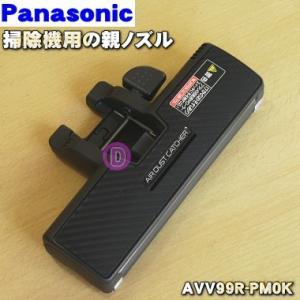 AVV99R-PM0K ナショナル パナソニック 掃除機 用の 親ノズル ★ National Pa...