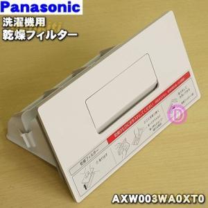 AXW003WA0XT0 ナショナル パナソニック ドラム式洗濯乾燥機 用の 乾燥フィルター ★ N...