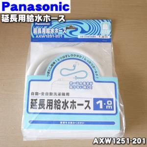 AXW1251-201 ナショナル パナソニック 洗濯機 乾燥機 用の 延長用給水ホース 1m ★ ...