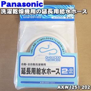AXW1251-202 ナショナル パナソニック 洗濯機 乾燥機 用の 延長用給水ホース 2m ★ ...