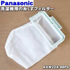 ナショナル パナソニック 洗濯乾燥機 NA-FR80S6 用 糸くずフィルター AXW22A-8BP0