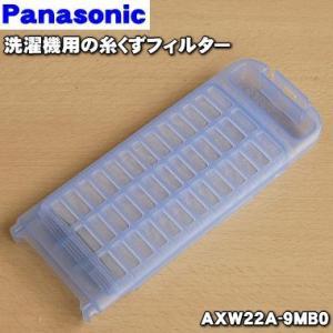 適用機種:national Panasonic  NA-F10AH7J、NA-F50B10、NA-F...