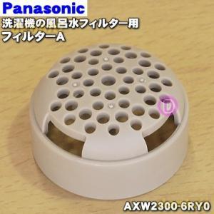 AXW2300-6RY0 ナショナル パナソニック 洗濯乾燥機 用の 風呂水フィルター のフィルター...
