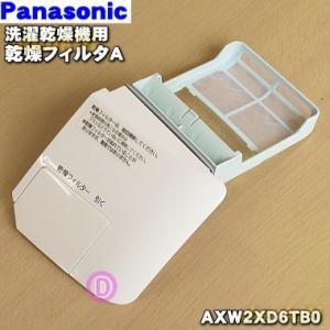 ナショナル パナソニック ドラム式洗濯乾燥機 NA-V61 NA-V81 用 乾燥フィルターA National Panasonic AXW2XD6TB0